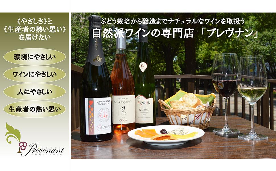 テラスのテーブルに自然派ワインとチーズ、パンが並ぶ
