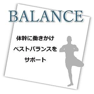 POWER CORE加工、バランス、体幹、サポート、