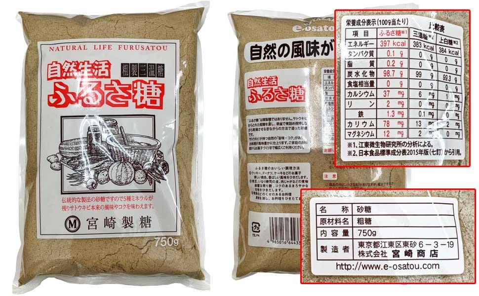 宮崎商店 自然生活ふるさ糖(粗製三温糖) <750g>
