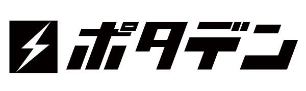 ポータブル電源/ポタデン ロゴ