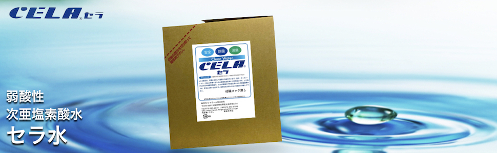 弱酸性次亜塩素酸水セラ水10L