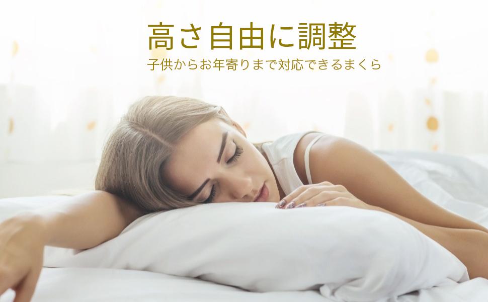 枕 高さ調節