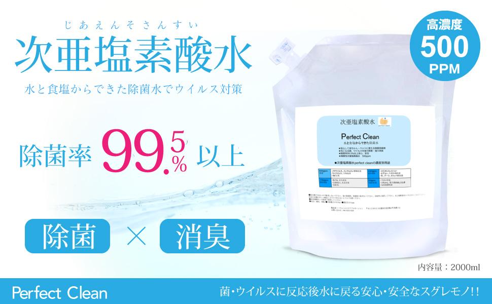 Ppm 次亜塩素酸水 コロナ 濃度