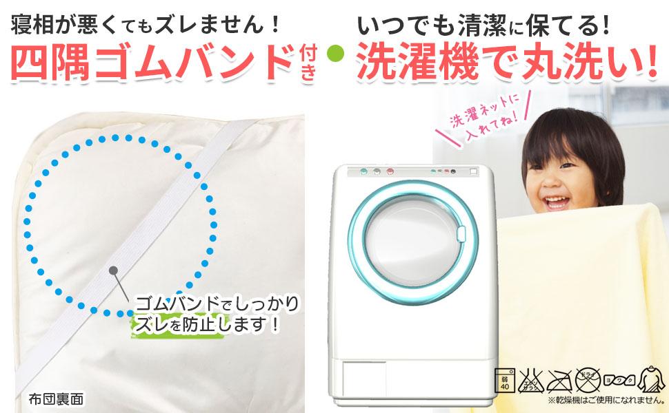 寝相が悪くてもズレない四隅ゴムバンド付き&洗濯機で丸洗いOK!いつでも清潔に保てます