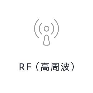 RF(高周波)