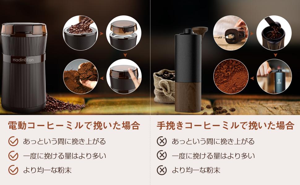 なぜ電動コーヒーミルを選ぶの?