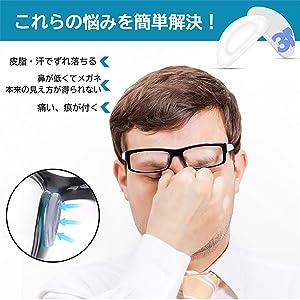 改良版 メガネ 鼻 パッド シール 柔らかい エアシリコン 厚み2mm 透明 ずれ落ち防止 ロック メガネ跡防止 眼鏡 鼻パッド 鼻盛りまめパッド 収納ケース クロス付