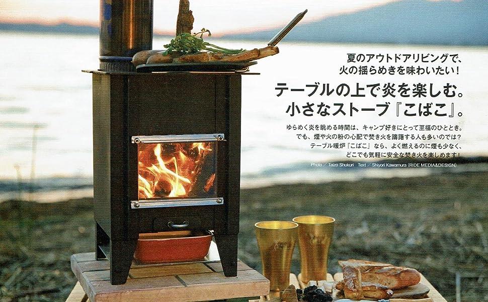 テーブル暖炉「こばこ」ロケットストーブ