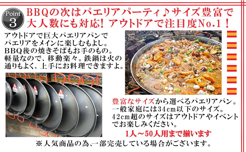 BBQ パエリアパーティ サイズ豊富 大人数にも対応可能  アウトドア 手軽に使え 注目 アウトドア BBQ お肉 大きなサイズ 焼きそば 軽量 荷物 鉄鍋 火の通りもよく 丈夫 上手にお料理