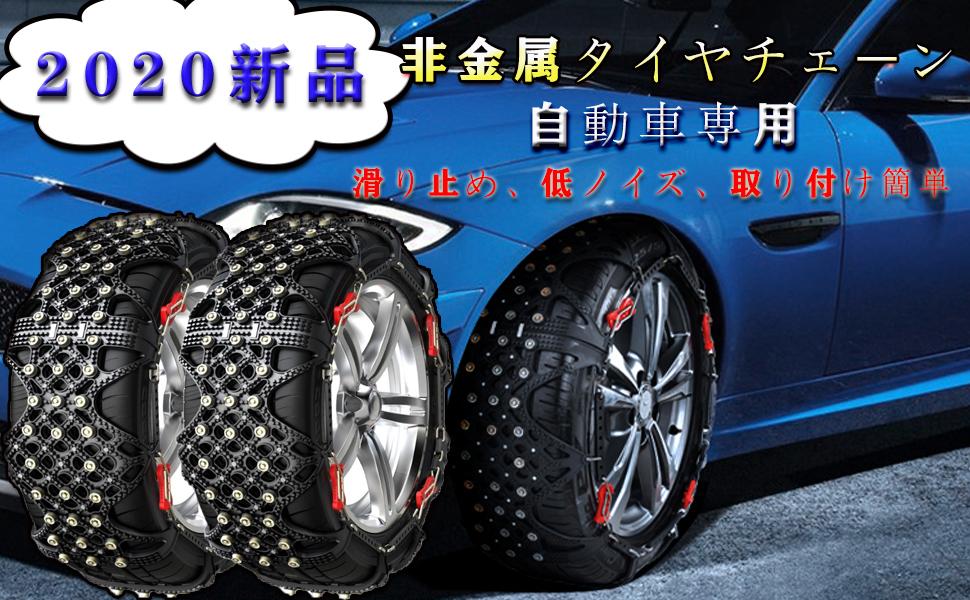 非金属 タイヤチェーン