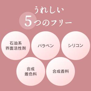 うれしい5つのフリー