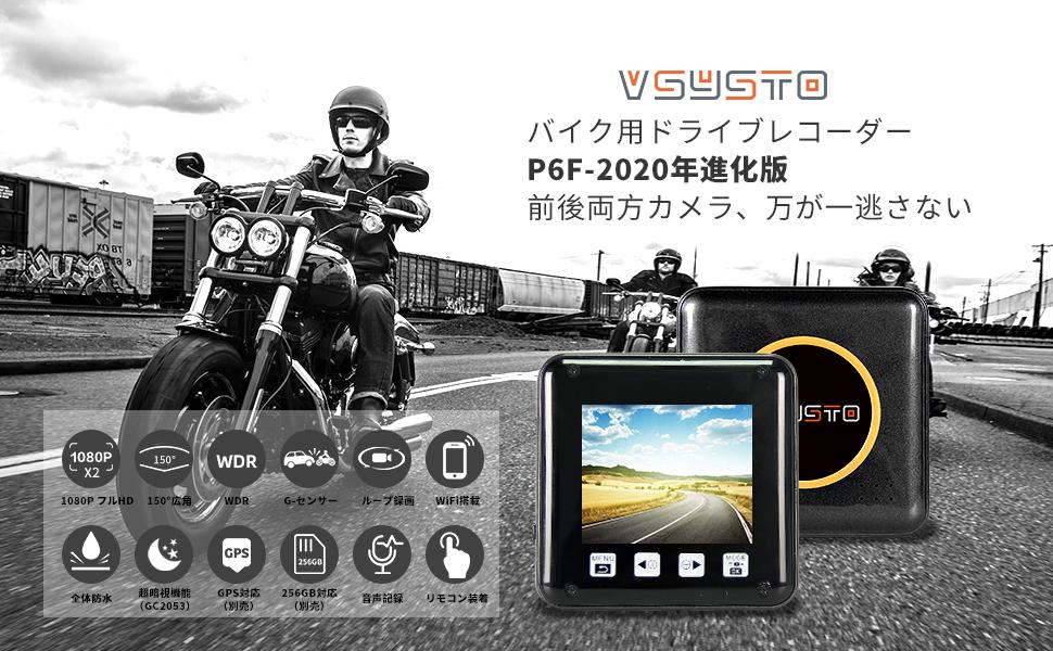 バイク用ドライブレコーダーVSYSTO