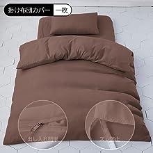 掛け布団カバー(1枚)