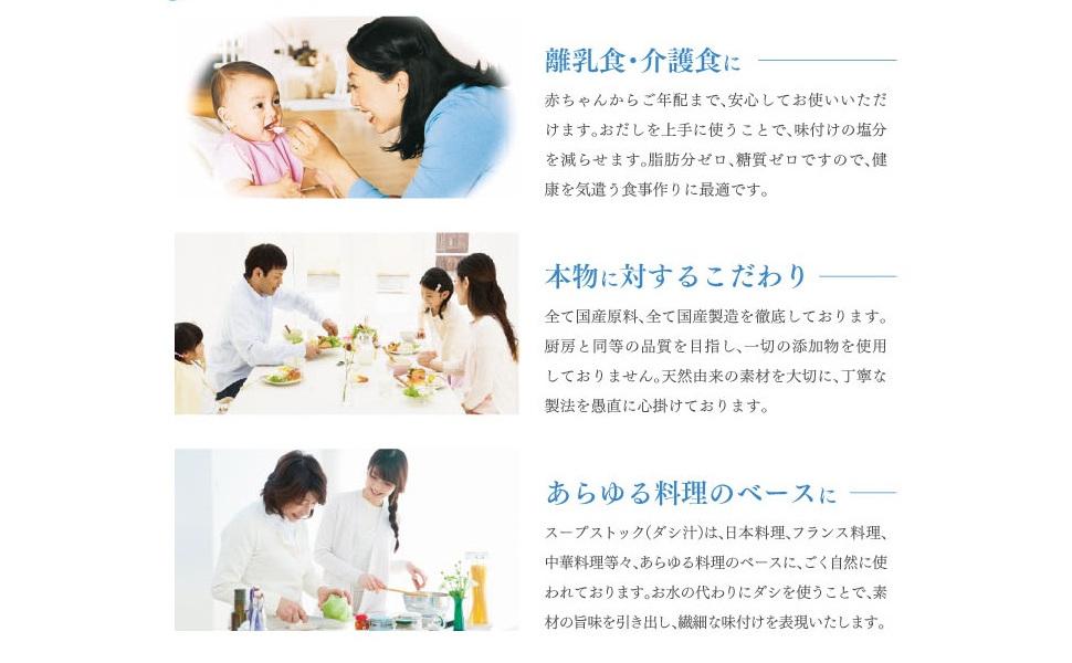 赤ちゃんから介護食まで