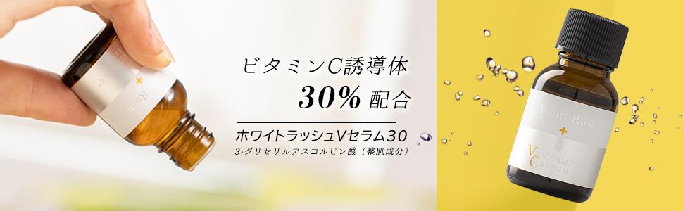高濃度ビタミンC誘導体30%配合のホワイトラッシュVセラム30