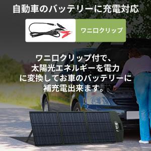 自動車 充電