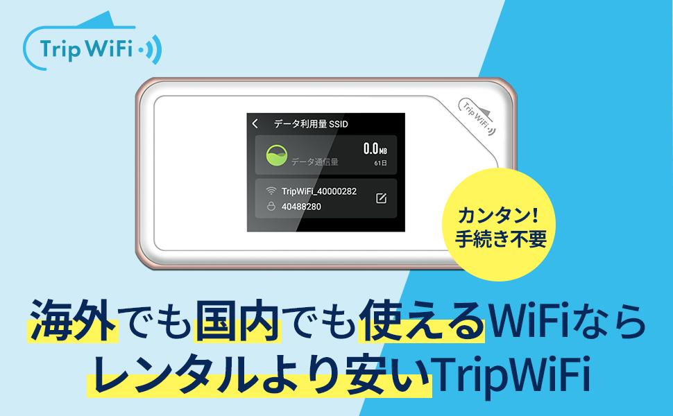 海外,国内,WiFi,レンタル,TripWiFi