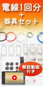 2種【動画付】電線器具ダブルセット