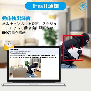 防犯カメラ システム 動体検知 Email通知