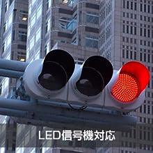 【LED信号機対応】