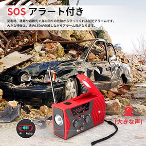 防災ラジオ