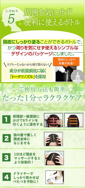 マイナチュレ 育毛剤 5