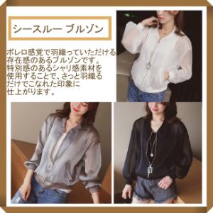 Nibunnoichi Style Women's 1/2 Style Thin Coverwear Things No Color Blouson Jacket