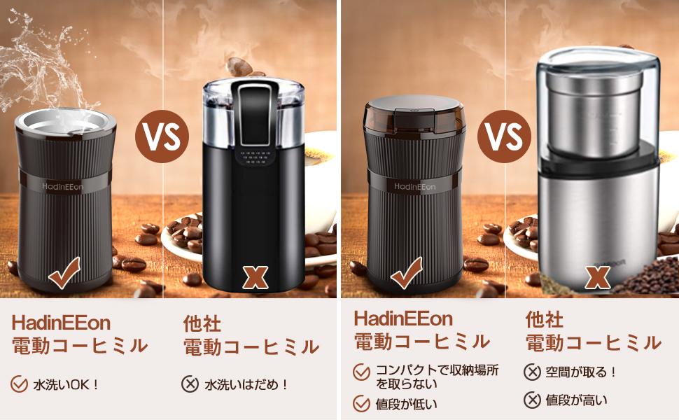 なぜのHadinEEon電動コーヒーミルを選ぶの?