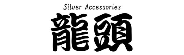 龍頭 ロゴ シルバーリング