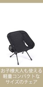 Tactical Chair mini