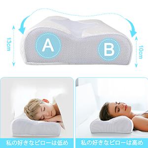 高さ調整可能な枕