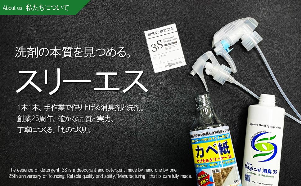 ホテル 旅館 スリーエス 3S 洗剤 消臭剤 ハンドメイド 日本 JAPAN システムシャインサービス 1996 馬 競走馬 フィリップ ボクくま 最高 品質 CSR活動 アマゾン 感謝 ありがとう