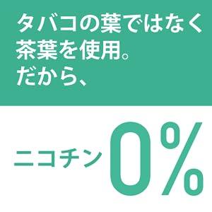 ニコチン0%