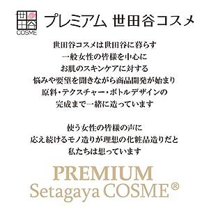 美白 プレミアム 化粧水 乳液 世田谷コスメ 医薬部外品