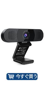 eMeet C980pro ウェブカメラ