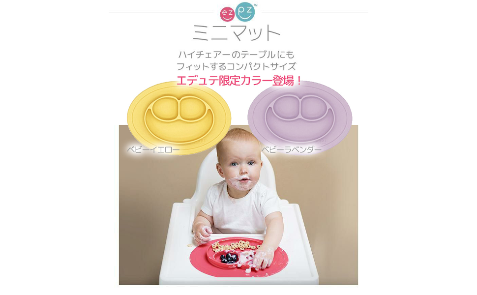 Edute エデュテ プレゼント 離乳食 食器 ベビー食器セット ezpz イージーピージー ファーストフードセット 誕生日 吸盤付き 赤ちゃん シリコン プレゼント 出産祝い ベビー食器 ギフト