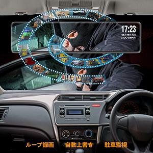 ドライブレコーダー 駐車監視