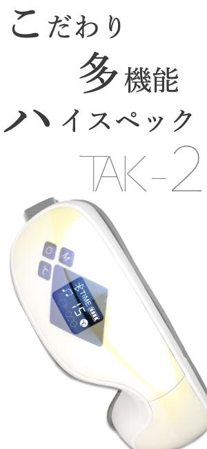 TAK-2総合2