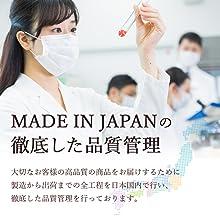 大切なお客様に最高品質の商品をお届けするために製造から出荷までの全行程を日本国内で行い、徹底した品質管理を行っております。 医薬品レベルの品質管理が可能なGMP認証工場での製造を行っております。