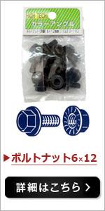 ボルトナット(外締) 6×12mm