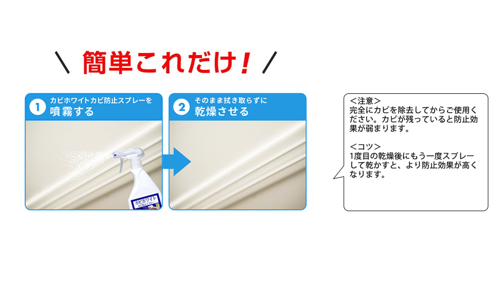 カビホワイト カビ防止スプレー 使用方法について