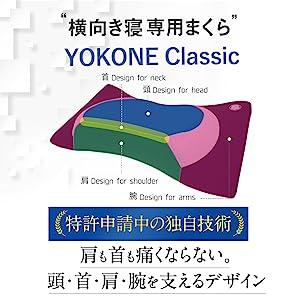 横向き寝専用枕YOKONE Classic 特許申請中の独自技術で肩も首も痛くならない、頭・首・肩・腕を支えるデザインをおすすめします。