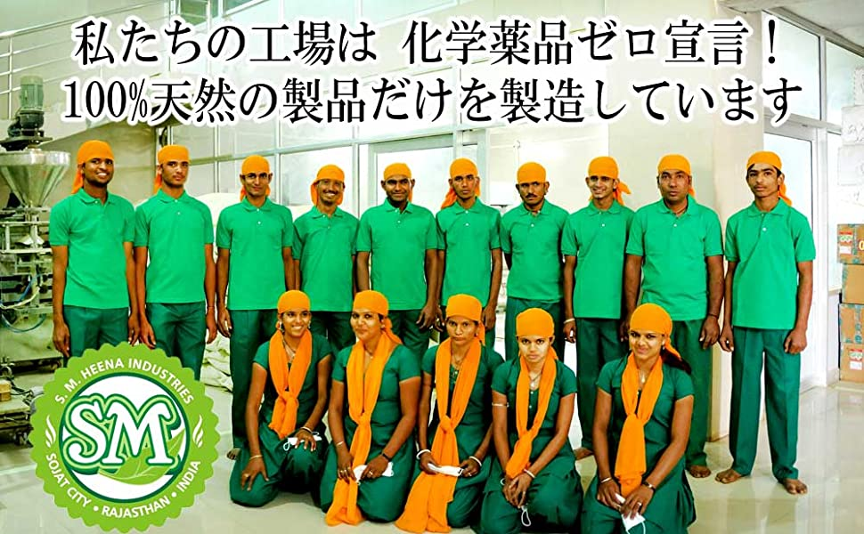 マハラニヘナは化学薬品ゼロ宣言工場生産