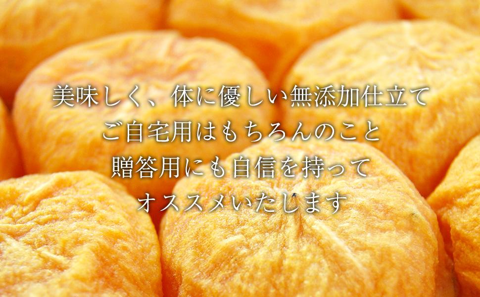 無添加 身体に優しいあんぽ柿