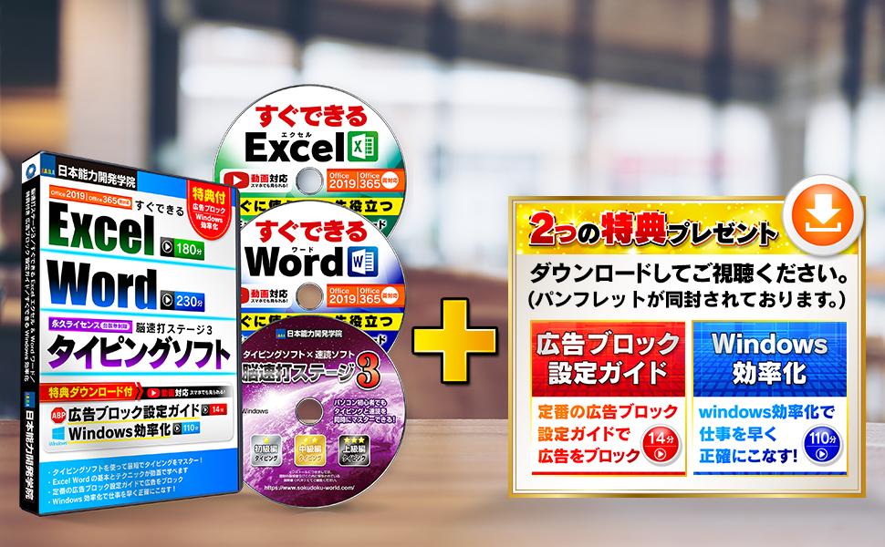 タイピング タッチタイピング 練習 ソフト ブラインドタッチ できる Excel Word 動画 Windows 効率化 動画 広告ブロック 設定ガイド動画