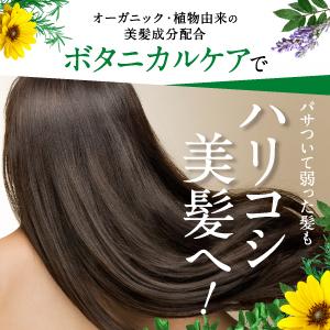 【ボタニカルケアでハリコシ美髪へ】