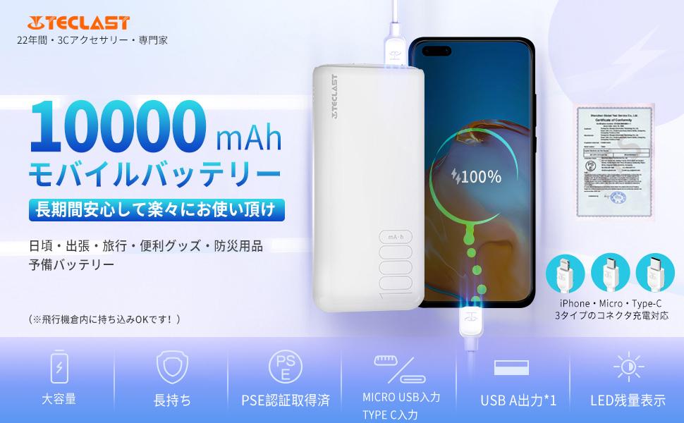 TECLAST T100H モバイルバッテリー 10000mAh