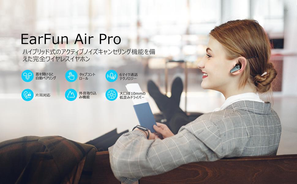 EarFun Air Pro 完全ワイヤレスイヤホン