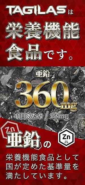 亜鉛360mg 1日あたり12mg 栄養機能食品 鉄分