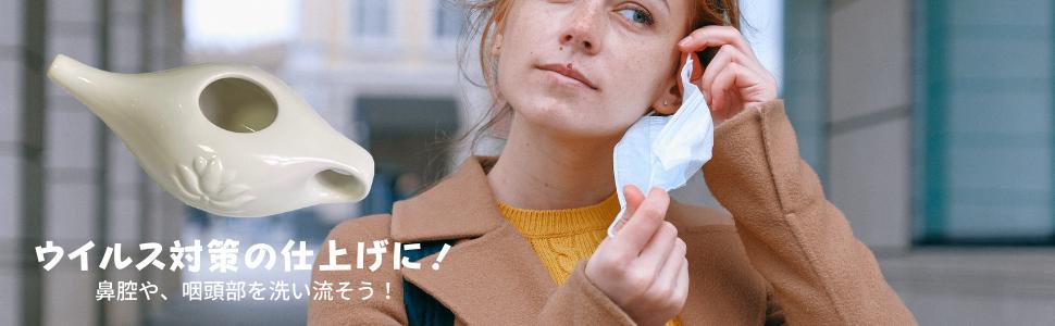 花粉症 ウイルス対策 鼻洗浄